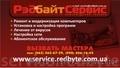 Редбайт сервис,  ремонт и обслуживание компьютерной техники
