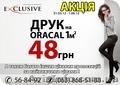 Печать баннер oracal 48грн Черкассы