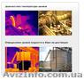 Тепловизионная диагностика холодильного оборудования,  овоще и термохранилищ и пр