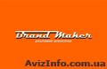 Рекламное агентство «BrandMaker»