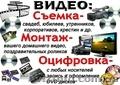Оцифровка видеокассет в Черкассах
