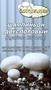 Семена грибов, споры грибов, мицелий вешенки, шампиньона Недорого! - Изображение #3, Объявление #736222