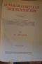 Продам БСЭ Большую Советскую Энциклопедию Второе издание