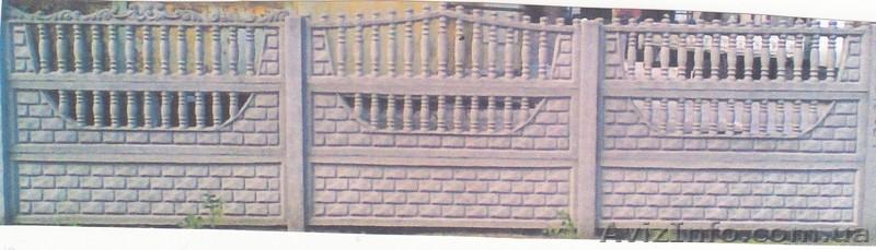 Декоративные железобетонные заборы в броварах, ж/б заборы, наборные заборы для сада, забор из