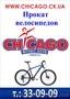 Прокат велосипедов Фитнес клуб Чикаго