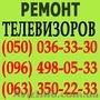 Ремонт телевизоров в Черкассах. Мастер по ремонту телевизора на дому Черкассы