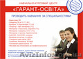 Учебный центр переквалификации и трудоустройства специалистов в Черкассах