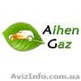 СТО Айхен Газ (Aihen Gaz) ГБО Черкассы
