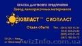 ЭМАЛЬ ОС-1203+ГРУНТОВКА ЭП-0199,  ЭП0199* ЦЕНА ОТ ПРОИЗВОДИТЕЛЯ НА ГРУНТ ЭП-0199-