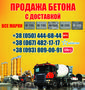 Купить бетон Черкассы, цена, с доставкой в Черкассах, Объявление #1462974