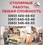 Столярные работы Черкассы, столярная мастерская в Черкассах, Объявление #1492394