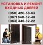 Металлические входные двери Черкассы, входные двери купить, установка , Объявление #1496742