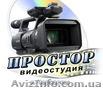 Профессиональная видеосъемка в Черкассах.