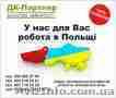 Робота в Польщі Умань