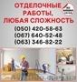 Отделочные работы в Черкассах,  отделка квартир Черкассы