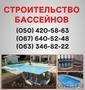 Строительство бассейнов Черкассы. Бассейн цена в Черкассах
