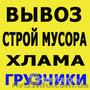 Вывоз мусора Вивіз сміття Услуги грузчиков послуги вантажників