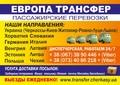 Пассажирские перевозки Европа-Трансфер - Изображение #2, Объявление #1668905