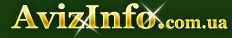 Обучение и Работа в Черкассах,предлагаю обучение и работа в Черкассах,предлагаю услуги или ищу обучение и работа на cherkasy.avizinfo.com.ua - Бесплатные объявления Черкассы Страница номер 6-1
